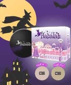 แป้งบาบาร่า - Babalah two way powder ดังเดิม