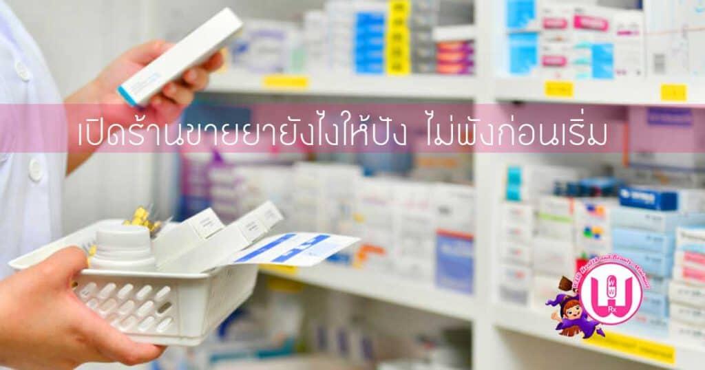 เปิดร้านขายยา